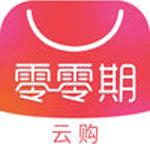 零零期云购iOS版