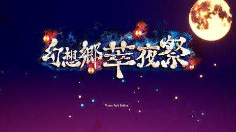 幻想乡萃夜祭安卓版