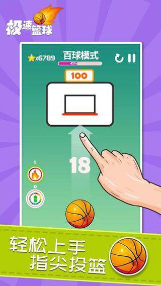 极速篮球安卓版
