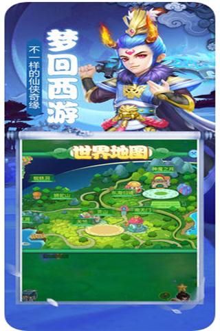 圣兽西游iOS版