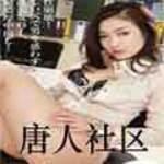 唐人社区视频永久免费观看下载