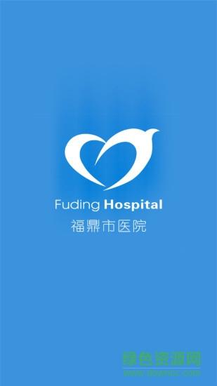 福鼎市医院预约挂号去广告破解版