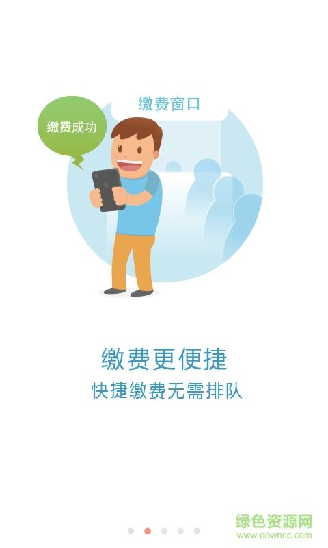 北京通京医通手机版去广告破解版