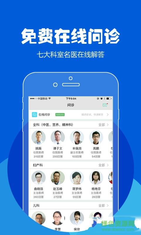 114广州统一挂号预约平台去广告破解版