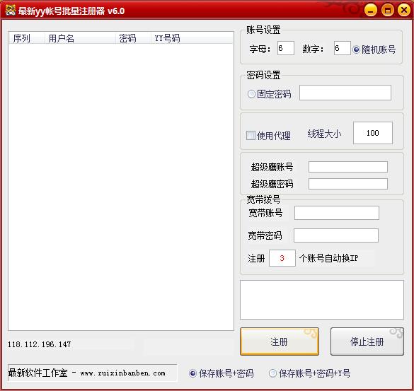 最新yy帐号批量申请注册去广告破解版