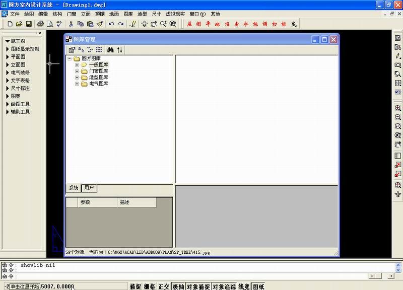 圆方橱柜设计软件 9.0 免费版[网盘资源]去广告破解版