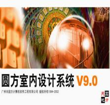 圆方橱柜设计软件 9.0 免费版[网盘资源]