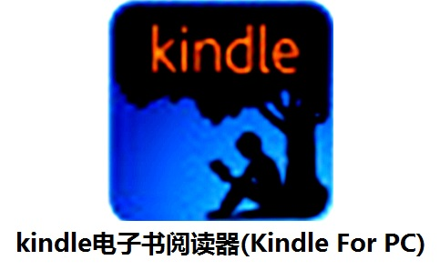 kindle电子书阅读器(Kindle For PC)1.33.62002 最新版