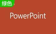 PowerPoint2010 官方版