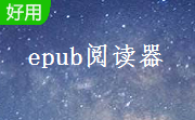 epub文件阅读器(Adobe Digital Editions)7.0.6 中文版