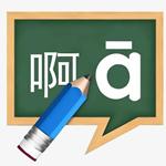 实用汉字转拼音软件 4.8 绿色版